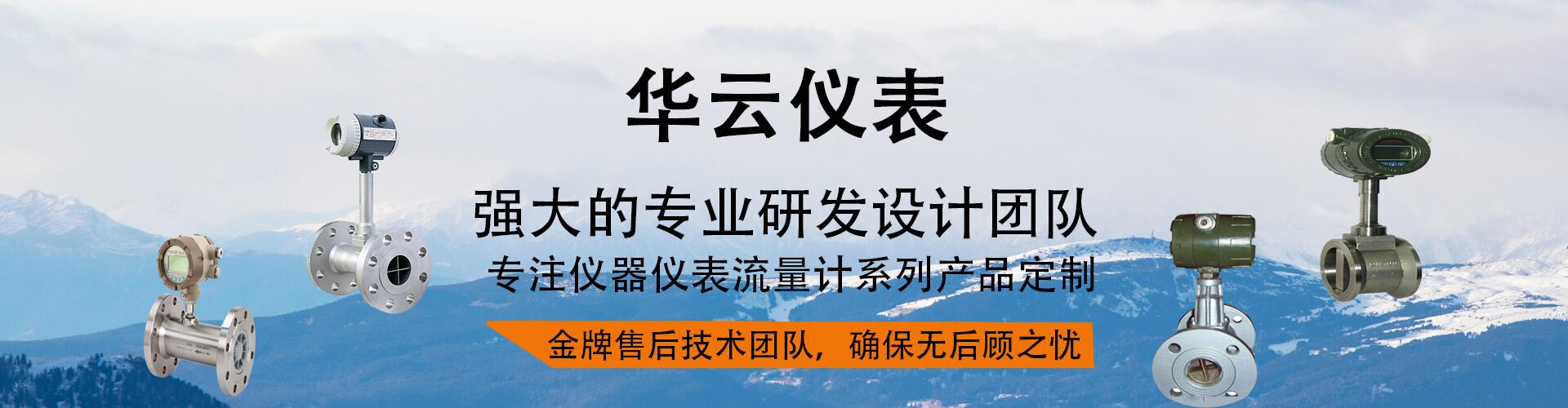 华云仪表,强大的专业研发设计团队