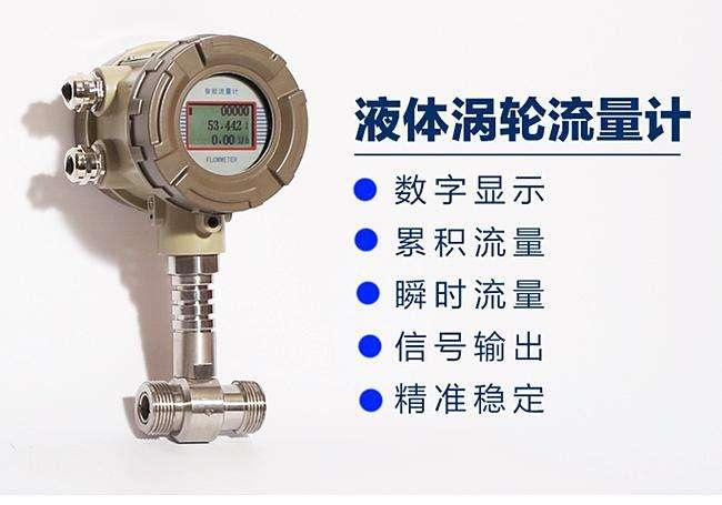 液体涡轮流量计